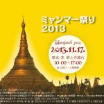 2013年11月17日(日)ミャンマー祭り2013 / 芝・増上寺