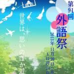 2013年11月20日(水)~11月24日(日)第91回外語祭 / 東京外国語大学府中キャンパス