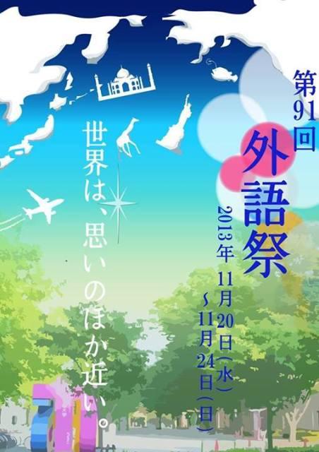 第91回外語祭のポスター