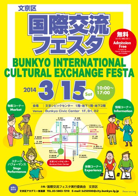 文京区国際交流フェスタ2014のフライヤー1