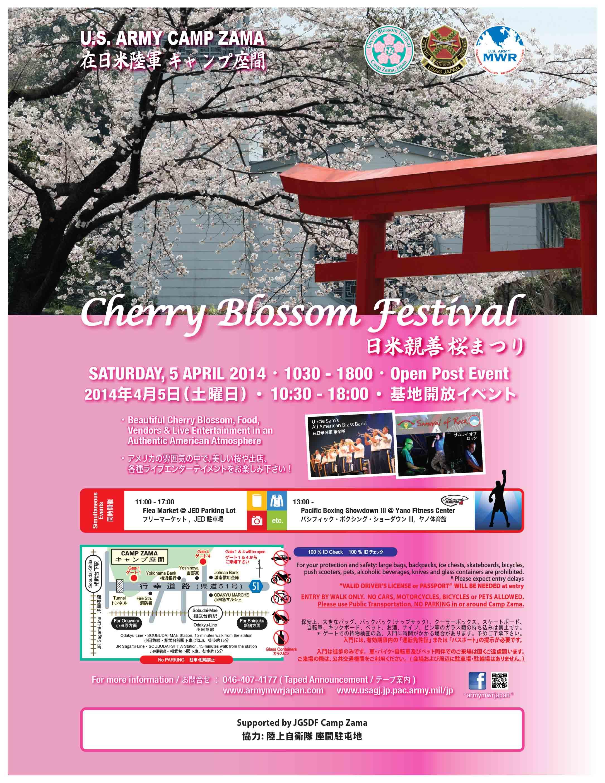 日米親善キャンプ座間桜まつり