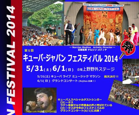 キューバ-ジャパン フェスティバル 2014