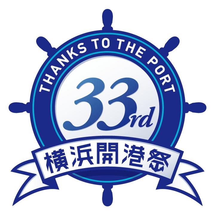 第33回横浜開港祭