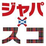2014年7月5日(土)・6日(日)ジャパン×スコットランドフェスティバル2014(ジャパ×スコ)  / 長野・ホテルグリーンプラザ白馬
