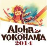 2014年7月12日(土)・13日(日)アロハヨコハマ(Aloha Yokohama)2014 / 横浜港大さん橋国際旅客ターミナル