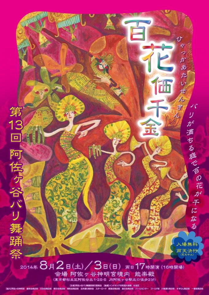 第13回阿佐ヶ谷バリ舞踊祭「百花価千金」のフライヤー1