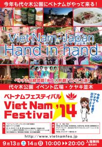 ベトナムフェスティバル2014のフライヤー1