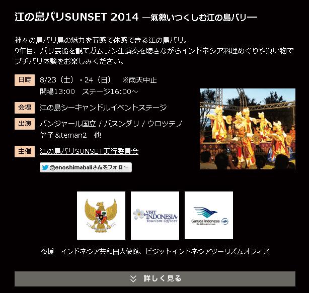 江の島バリSUNSET 2014