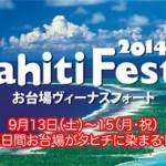 2014年9月13日(土)~15日(月・祝)Tahiti Festa(タヒチ・フェスタ)2014 お台場ヴィーナスフォート / お台場ヴィーナスフォート・パレットプラザ・メガウェブ