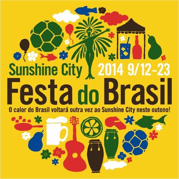 サンシャインシティ フェスタドブラジル2014 のロゴ