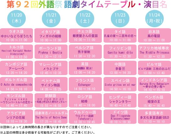 第92回外語祭 【語劇 タイムテーブル】