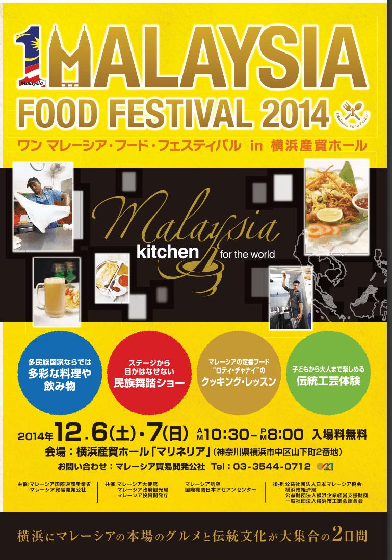 ワン マレーシア・フード・フェスティバル in 横浜産貿ホール
