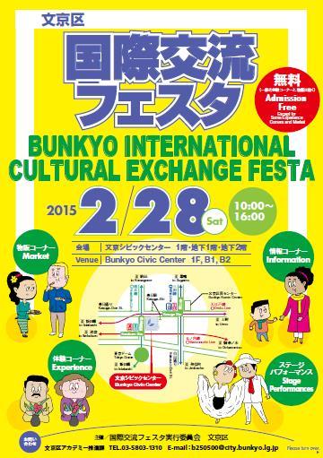 文京区国際交流フェスタのポスター