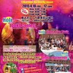 2015年4月10日(金)~12日(日)ホーリー横浜2015 Festival of Colors / 横浜赤レンガ倉庫イベント広場B