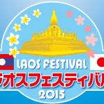 2015年5月23日(土)・24日(日)ラオスフェスティバル2015(LAOS FESTIVAL 2015) / 代々木公園イベント広場
