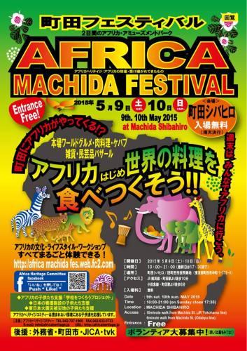 アフリカ町田フェスティバルのポスター