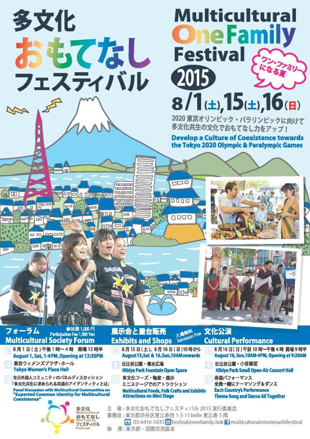 多文化おもてなしフェスティバル2015のポスター
