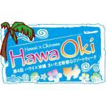 2015年9月4日(金)~9月6日(日)Hawa Oki 第4回ハワイ×沖縄さいたま新都心リゾートウィーク / さいたま新都心けやきひろば