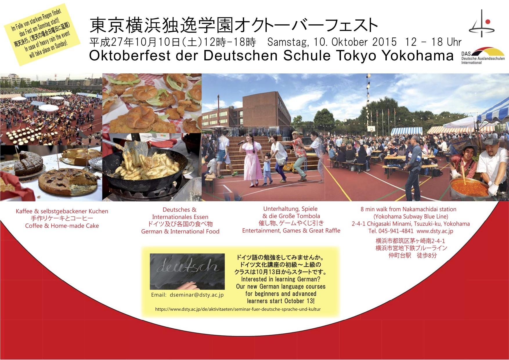 東京横浜独逸学園オクトーバーフェスト2015のフライヤー