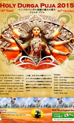 ドゥルガ プジャ2015 - インド・ベンガル文化協会のフライヤー1
