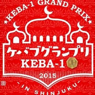 ケバブグランプリ2015 KEBA-1