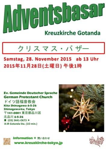 2015年11月28日(土)クリスマス・バザー / 品川区・東京のドイツ語福音教会クロイツキルヒェのフライヤー