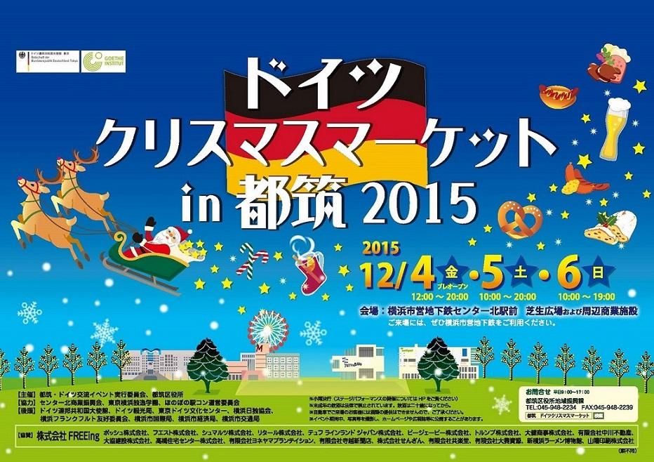 ドイツクリスマスマーケット in 都筑 2015のポスター