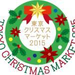 2015年12月11日(金)~12月25日(金)東京クリスマスマーケット2015 / 日比谷公園 噴水広場