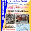 2016年2月14日(日)ちば市国際ふれあいフェスティバル2016 / 千葉市・きぼーる(Qiball)