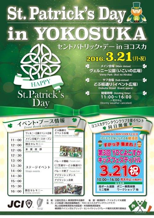 2016年3月21日(祝・月)セントパトリック・デー in ヨコスカ / 横須賀・ヴェルニー公園 ポスター