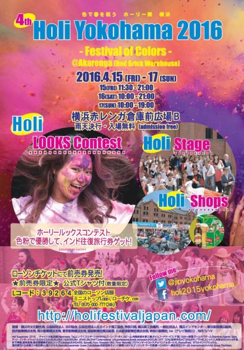 第4回ホーリー祭・横浜 - Holi Yokohama 2016 フライヤー