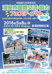 浦安市国際交流・協力フェスティバル2016のフライヤー