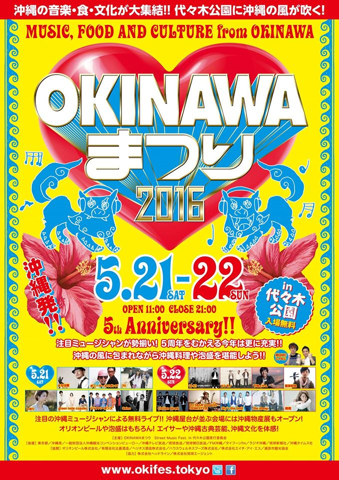 OKINAWAまつりin代々木公園2016のフライヤー
