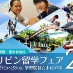 2016年5月22日(日)・23日(月)フィリピン留学フェア2016 / 豊島区・学習院 目白キャンパス