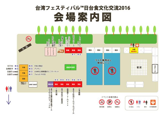 台湾フェスティバル 日台食文化交流2016の会場マップ