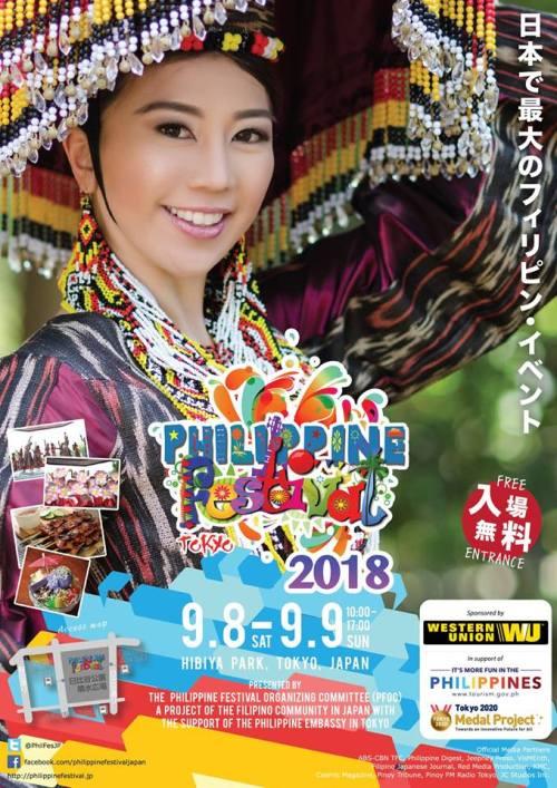フィリピンフェスティバル2018フライヤー