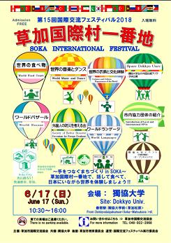 草加国際村一番地 第15回国際交流フェスティバルのフライヤー1