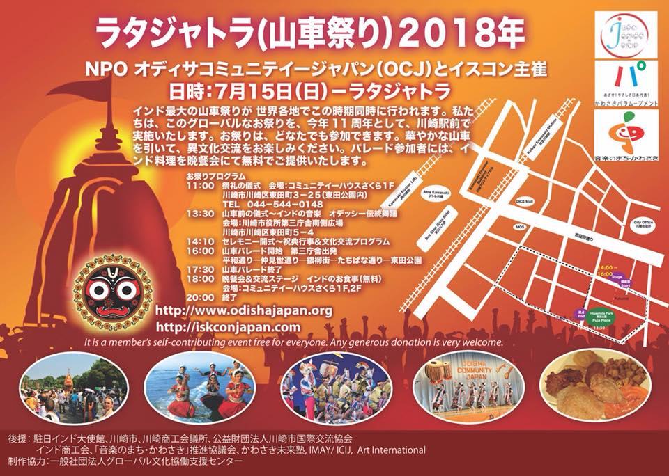 ラタジャトラ(山車祭り)川崎 2018のフライヤー