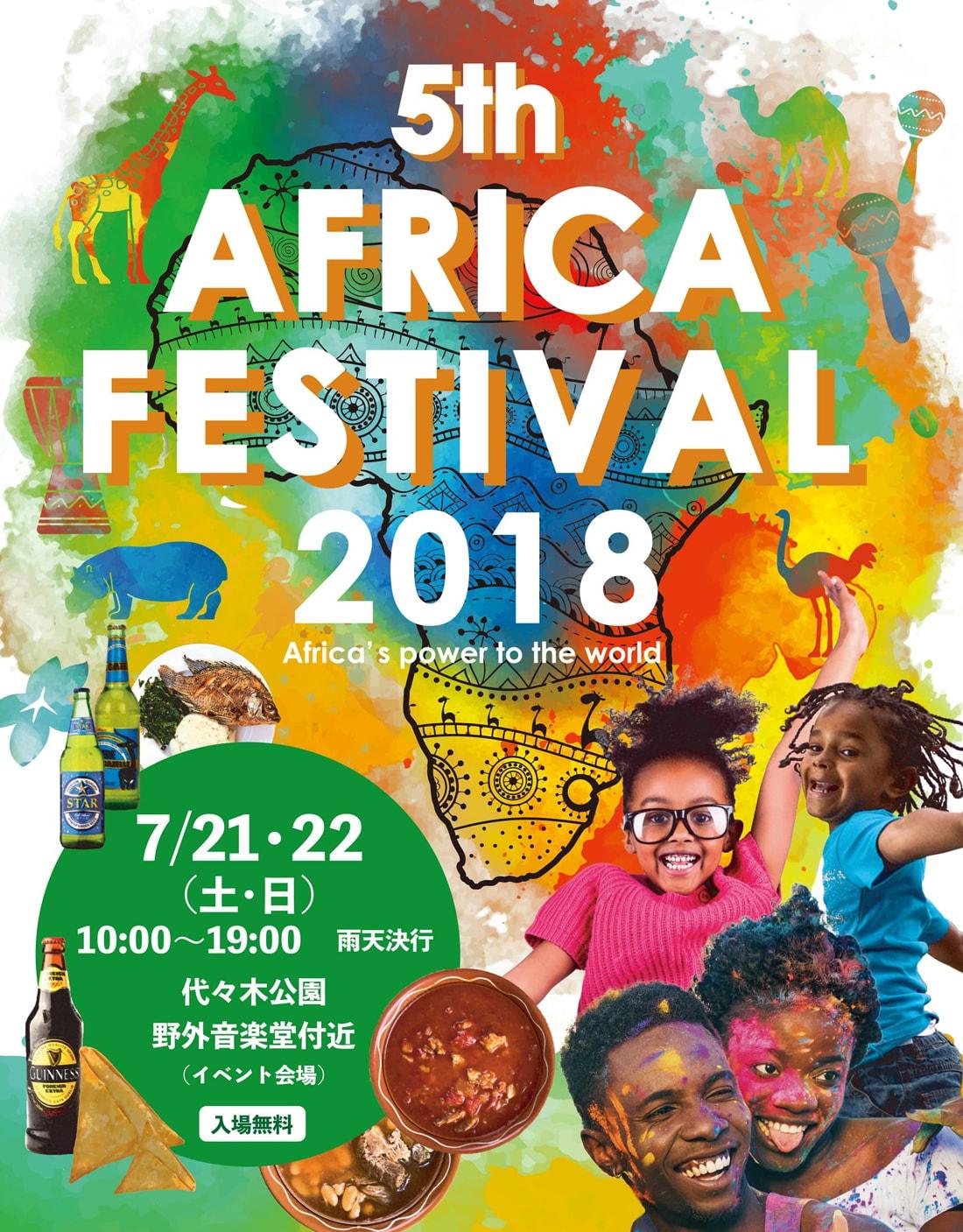 アフリカンフェスティバル~第5回コートジボワール日本友好デーのフライヤー1