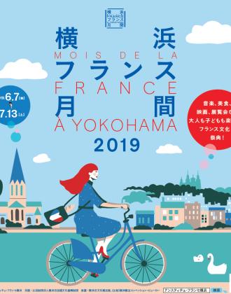 横浜フランス月間2019のフライヤー