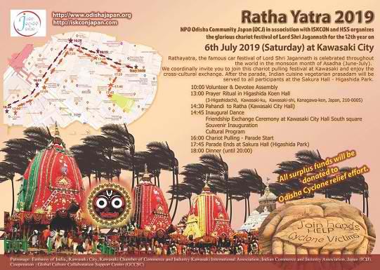 第12回ラタジャトラ(山車祭り)川崎 2019(Rath Yatra in KAWASAKI)のフライヤー