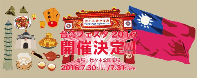 台湾フェスタ2016(Tiwan Festa 2016)
