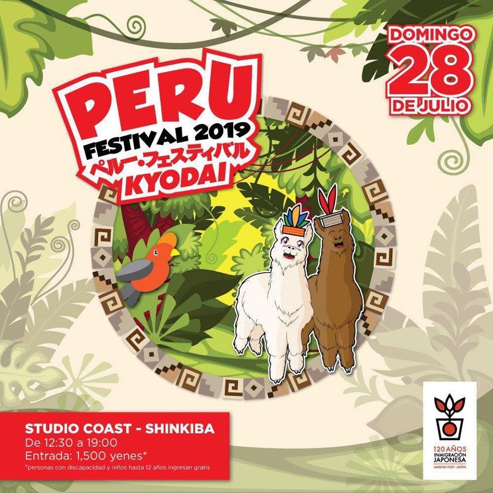 ペルー・フェスティバル2019のフライヤー1
