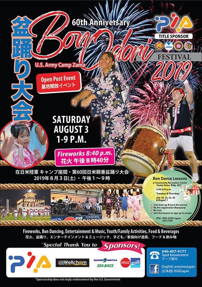 第60回キャンプ座間 日米親善盆踊り大会のフライヤー1