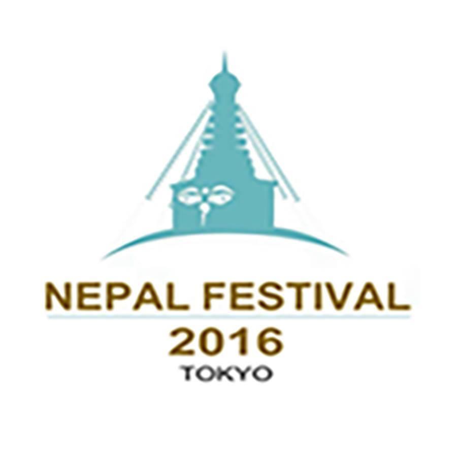 第9回ネパール・フェスティバル2016