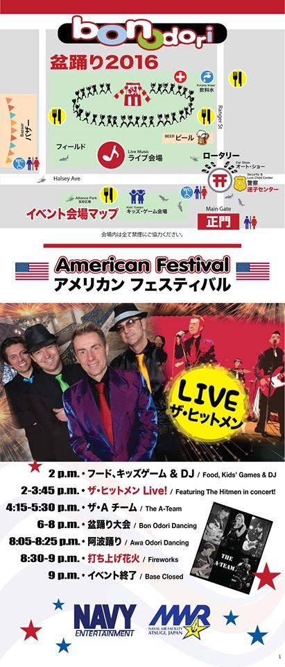 厚木基地 アメリカンフェスティバル&盆踊り2016のライヤー2