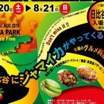 2016年8月20日(土)・21日(日)リスペクトジャマイカフェスティバル2016 / 日比谷公園