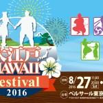 2016年8月27日(土)・28日(日)大江戸Hawaii Festival 2016 / ベルサール東京日本橋