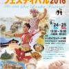 2016年9月24日(土)・25日(日)スリランカフェスティバル2016 / イーストプロムナード(石と光の広場)