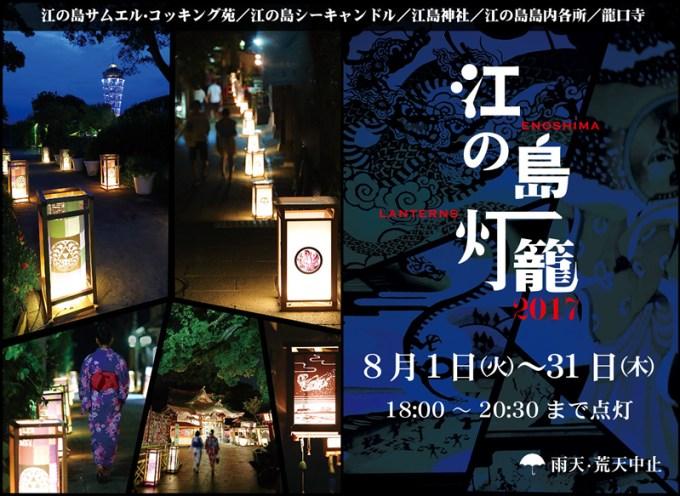 江ノ島灯籠 2017のフライヤー